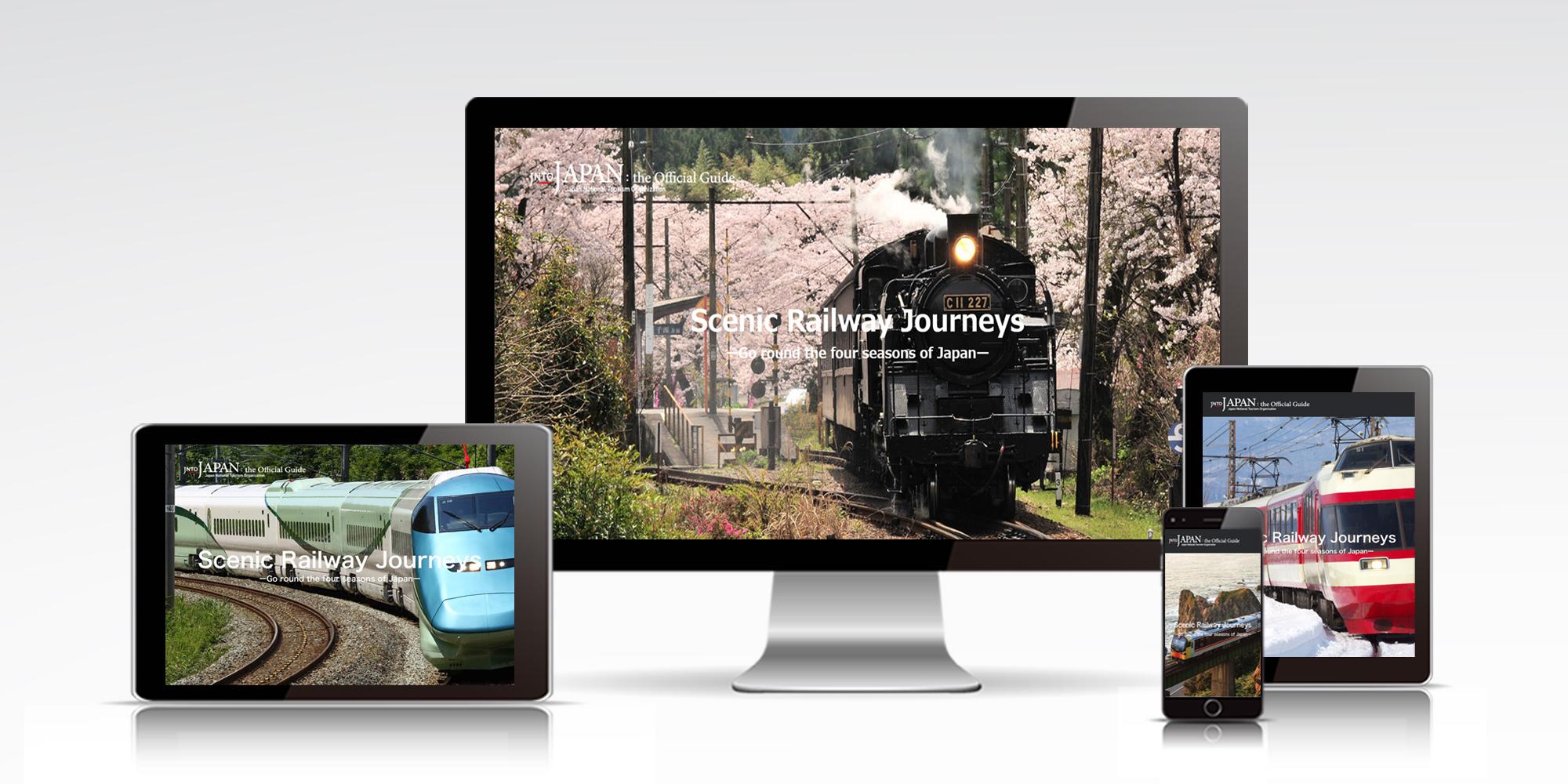 日本政府観光局「観光列車コンテンツ」